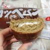 【BBAとヤマザキパン】やっぱりコッペパンは美味しい☆黒糖×ミルククリームはやさしい味