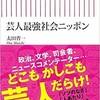 「芸人最強社会ニッポン」(太田省一)