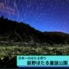 【長野】日本一の蛍の名所、辰野ほたる童謡公園【穴場スポット】
