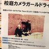 校庭カメラガールドライ『Be There EP』リリース記念イベント @タワーレコード横浜ビブレ店
