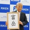 じじぃの「富岳・スパコン京をめぐる有名なフレーズは?池上彰さんのニュース検定」