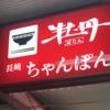 長崎空港内にある「長崎ちゃんぽん牡丹」は最後の砦として便利