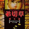 弟切草 蘇生篇のゲームと攻略本の中で どの作品が最もレアなのか