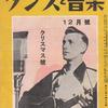 日本におけるアーサー・マレーとアメリカンスタイルの流入