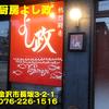 熱烈厨房よし政~2016年8月16杯目~