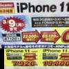【3月】Galaxy A20が機変一括440円。iPhone 11やPixel 4の一括0円は継続。auのXperia 1は…