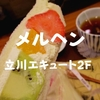 【立川カフェ】改札外で休憩「サンドイッチハウス メルヘン」立川エキュートでまったり
