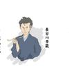 イラスト感想文 アニメ「鬼平」第一話「血頭の丹兵衛」新しい平蔵にびっくりぽん☆
