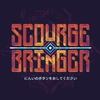 ScourgeBringer プレイ感想!攻めることが決め手の難易度高めのローグライクアクションゲーム
