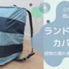 小学生雨の日は「雨用ランドセルカバー」で荷物を雨から守る