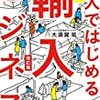 "「個人ではじめる輸入ビジネス」読みました。(2017年10冊目)""I started importing business starting with individuals"" I read. (10th in 2017)"