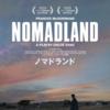 映画『ノマドランド』を観る