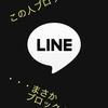 LINEで相手をブロックする、ブロックされたかを確認する方法