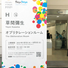 東京オリンピックアート