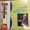 ギュンター・ヴァント ブラームス 交響曲第2番