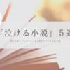 読者初心者へおすすめ「泣ける本」5選