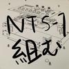 NTS-1を組みましたKORGの小さいシンセ【ガジェット】