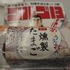 「あいうえおの燻製たまご」と「KYKのたまごかつサンド」新大阪駅
