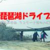 鳥人間コンテストの聖地!?琵琶湖ドライブ 荒神山神社 と ラコリーナ近江八幡【関西ドライブ】