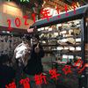 2021年!!!初釣りは夜カレイ狙いから☆彡横浜