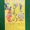 ウナ散歩・東京国立博物館『きものKIMONO』展へ。