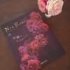 New Roses Vol.20が出ていますよ