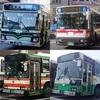 バスの乗り方は一つだけではない!!