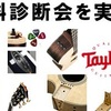 【イベント】4月19日(日)Taylor Guitars無料診断会開催!!