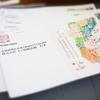 往復葉書の裏側、返信側には切手を貼らなければいけないことを知った