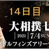 【四丁目企画】「大相撲七月場所」14日目の取組み8番の勝敗と最高点を予想して下さい。