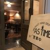 珈琲の店 as time 仙台カフェ巡り日記 Vol1