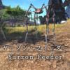 【FF14】 モンスター図鑑 No.153「ヤーゾン・フィーダー(Yarzon Feeder)」