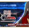 【18.09】Zeroコラボ復刻版まとめ ミッション100個達成プラン FGO