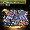 【パズドラ】甘党の幻龍王ゼローグ∞の入手方法やスキル上げ、使い道や素材情報!