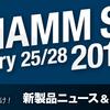世界最大級の楽器の祭典「NAMM Show 2018」を今年も現地よりレポートします!