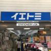 パルム商店街内の文房具屋さん「イエトミ」では子供用からビジネス品までそろっています