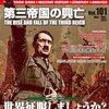 【ウォーゲーム】感想:ゲーム雑誌「コマンドマガジン Vol.101」(2011年11-12月号)『特集:第三帝国の興亡』