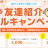 お財布.comで紹介キャンペーン中!最大2100円分もらえる!