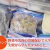 冷凍保存で大失敗!野菜やお肉を何でも冷凍してはいけないと失敗から学んだ3つのこと。