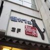 猫カフェ猫家in小江戸川越