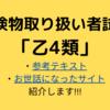 「乙4類」勉強の参考になったテキスト2冊・お世話になったサイト3つ紹介!!