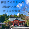 【初詣にオススメ】最強の厄除け効果がある穴場スポット「佐久奈度神社」