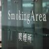 東京2020に向けた【受動喫煙防止対策支援事業(東京)】喫煙室の設置の補助金があります!