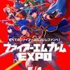 FE: FE EXPO もういいですぅ