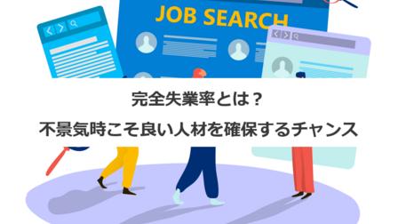完全失業率とは?不景気時こそ良い人材を確保するチャンス