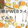未経験がWEBライターやってみたら2日で1万円稼げたのでその方法を共有しておく。
