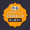 【参加方法まとめ】渋谷ハロウィン2019【初心者向け完全版】