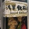 2/15 【駅弁】鉄板めし   浅草今半