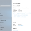 Windows10 Insider Preview Build 18348、18845リリース