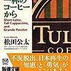 松田公太 著『すべては一杯のコーヒーから』より。Tully'sにて。誕生日おめでとうの前に、誕生日ありがとう。